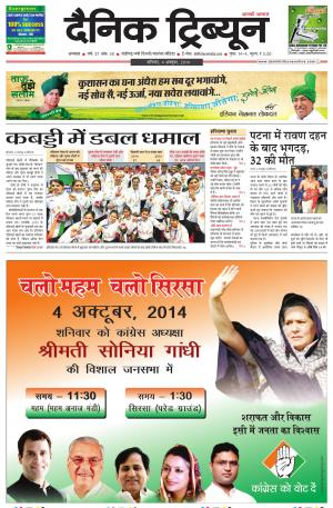 DT_04_October_2014_Ambala - Read on ipad, iphone, smart phone and tablets.