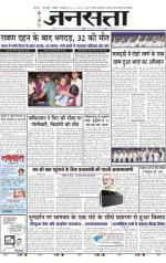 Jansatta, Hindi, 04/10/2014 - Read on ipad, iphone, smart phone and tablets.