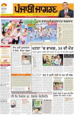 Doaba : Punjabi jagran News :4th october 2014 - Read on ipad, iphone, smart phone and tablets.