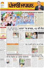 Jalandhar : Punjabi jagran News :4th october 2014 - Read on ipad, iphone, smart phone and tablets.