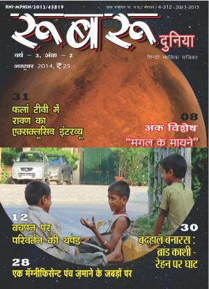 Oct 2014 - Mangal Ke Mayne - Read on ipad, iphone, smart phone and tablets.