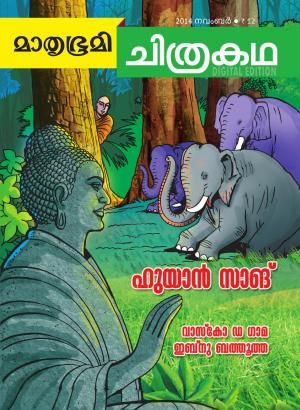 Mathrubhumi Chithrakatha - 2014 November - Read on ipad, iphone, smart phone and tablets.