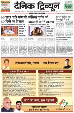 DT_05_October_2014_Ambala - Read on ipad, iphone, smart phone and tablets.
