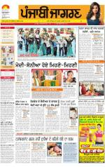 Doaba : Punjabi jagran News :5th october 2014 - Read on ipad, iphone, smart phone and tablets.