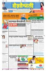 5th Oct Wardha - Read on ipad, iphone, smart phone and tablets.