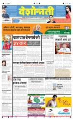 5th Oct Amravati - Read on ipad, iphone, smart phone and tablets.