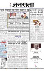 Jansatta, Hindi, 05/10/2014 - Read on ipad, iphone, smart phone and tablets.