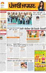 Jalandhar Dehat : Punjabi jagran News :5th october 2014 - Read on ipad, iphone, smart phone and tablets.
