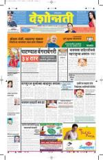 5th Oct Akola - Read on ipad, iphone, smart phone and tablets.