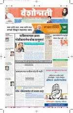 6th Oct Hingoli Parbhani - Read on ipad, iphone, smart phone and tablets.