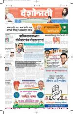 6th Oct Nanded - Read on ipad, iphone, smart phone and tablets.