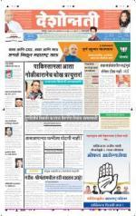 6th Oct Amravati - Read on ipad, iphone, smart phone and tablets.