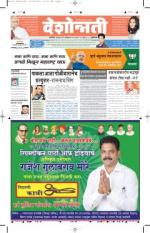6th Oct Buldhana - Read on ipad, iphone, smart phone and tablets.