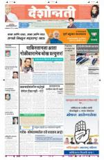6th Oct Chandrapur - Read on ipad, iphone, smart phone and tablets.