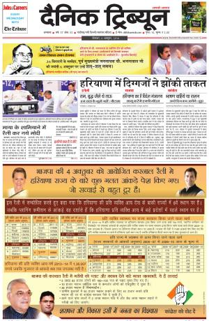 DT_06_October_2014_Ambala - Read on ipad, iphone, smart phone and tablets.