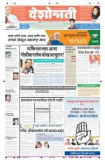 6th Oct Akola - Read on ipad, iphone, smart phone and tablets.
