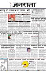Jansatta, Hindi, 06/10/2014 - Read on ipad, iphone, smart phone and tablets.