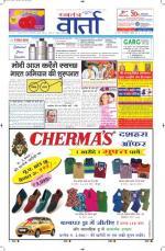 02-10-2014 Hindi - Read on ipad, iphone, smart phone and tablets.