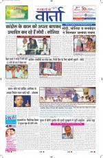 05-10-2014 Hindi - Read on ipad, iphone, smart phone and tablets.