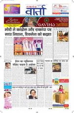 06-10-2014 Hindi - Read on ipad, iphone, smart phone and tablets.