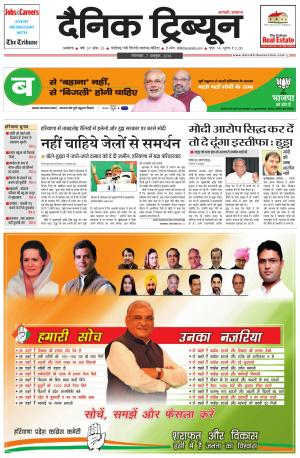 DT_07_October_2014_Ambala - Read on ipad, iphone, smart phone and tablets.