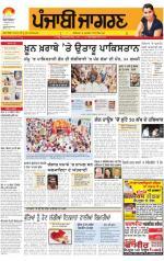 Moga/Faridkot/Muktsar : Punjabi jagran News : 7th October 2014 - Read on ipad, iphone, smart phone and tablets.
