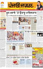 Sangrur\Barnala : Punjabi jagran News : 7th October 2014 - Read on ipad, iphone, smart phone and tablets.