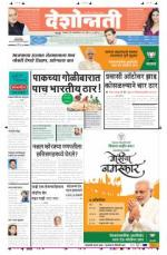 7th Oct Nagpur - Read on ipad, iphone, smart phone and tablets.