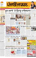 Jalandhar  : Punjabi jagran News : 7th October 2014 - Read on ipad, iphone, smart phone and tablets.