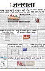 Jansatta, Hindi, 07/10/2014 - Read on ipad, iphone, smart phone and tablets.