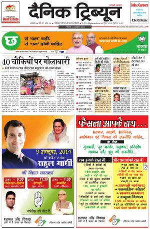 DT_08_October_2014_Ambala - Read on ipad, iphone, smart phone and tablets.