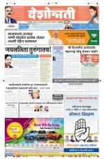 8th Oct Buldhana - Read on ipad, iphone, smart phone and tablets.