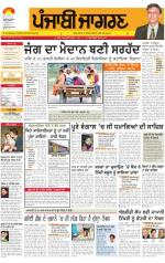 Amritsar : Punjabi jagran News : 8th October 2014 - Read on ipad, iphone, smart phone and tablets.