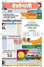 8th Oct Akola - Read on ipad, iphone, smart phone and tablets.
