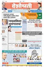 8th Oct Hingoli Parbhani - Read on ipad, iphone, smart phone and tablets.