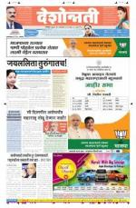 8th Oct Chandrapur - Read on ipad, iphone, smart phone and tablets.