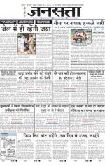 Jansatta, Hindi, 08/10/2014 - Read on ipad, iphone, smart phone and tablets.