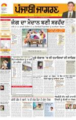 Jalandhar : Punjabi jagran News : 8th October 2014 - Read on ipad, iphone, smart phone and tablets.