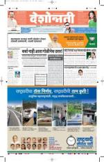 9th Oct Jalgaon - Read on ipad, iphone, smart phone and tablets.