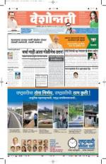 9th Oct Akola - Read on ipad, iphone, smart phone and tablets.