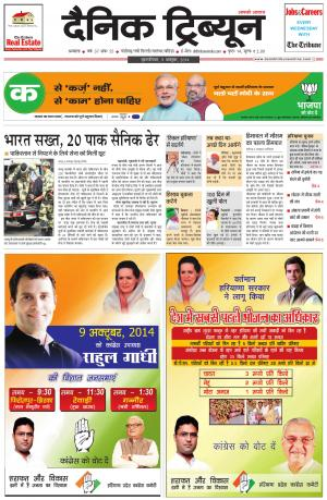 DT_09_October_2014_Ambala - Read on ipad, iphone, smart phone and tablets.