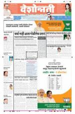 9th Oct Wardha - Read on ipad, iphone, smart phone and tablets.