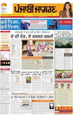 Jalandhar : Punjabi jagran News : 9th October 2014 - Read on ipad, iphone, smart phone and tablets.
