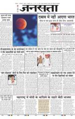Jansatta, Hindi, 09/10/2014 - Read on ipad, iphone, smart phone and tablets.