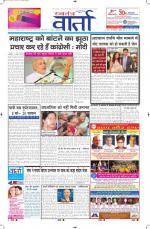 08-10-2014 Hindi - Read on ipad, iphone, smart phone and tablets.