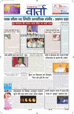 09-10-2014 Hindi - Read on ipad, iphone, smart phone and tablets.