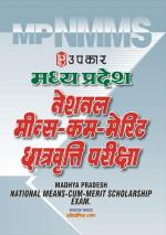 Madhya Pradesh National Means-Cum-Merit Chatrvratti Pariksha
