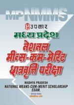 Madhya Pradesh National Means-Cum-Merit Chatrvratti Pariksha