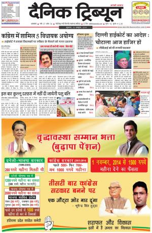 DT_10_October_2014_Ambala - Read on ipad, iphone, smart phone and tablets.