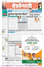 10th Oct Jalgaon - Read on ipad, iphone, smart phone and tablets.